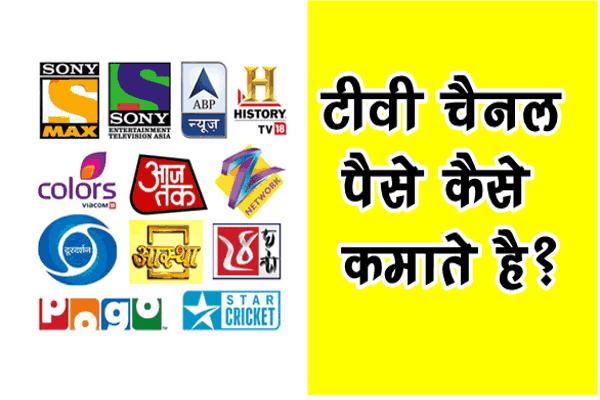 टीवी चैनल पैसे कैसे कमाते है