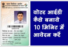 Voter id card कैसे बनाये और voter id card के लिए कैसे apply करे
