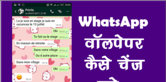 WhatsApp का Wallpaper कैसे Change करे