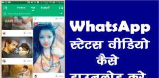 WhatsApp Status Video कैसे Download करे