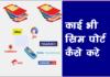 Airtel, BSNL, Idea को Jio में Port कैसे करे