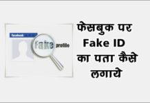 फेसबुक पर Fake ID कैसे पता करे