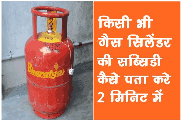 Bharat HP Indane Gas Subsidy कैसे चेक करे