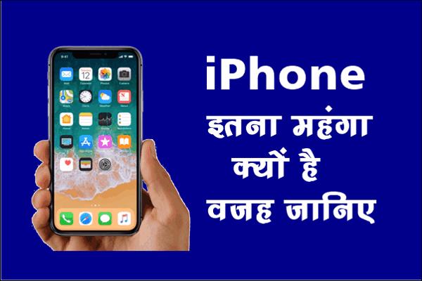 iPhone इतना महंगा क्यों है