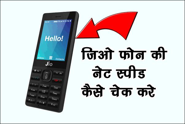 Jio Phone की Net Speed कैसे चेक करे