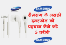 Samsung की Original Earphone की पहचान कैसे करे
