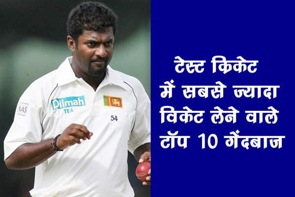 टेस्ट क्रिकेट में सबसे ज्यादा विकेट लेने वाला खिलाड़ी