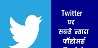 Twitter पर सबसे ज्यादा Followers किसके है