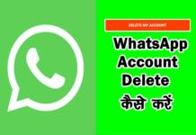 Whatsapp Account कैसे बंद करे