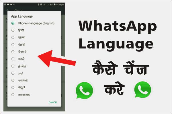 WhatsApp की Language कैसे चेंज करे