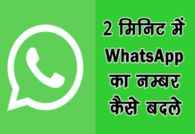 WhatsApp में नंबर कैसे Change करे