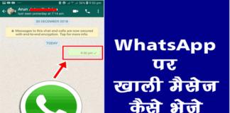 WhatsApp पर Blank Message कैसे भेजे
