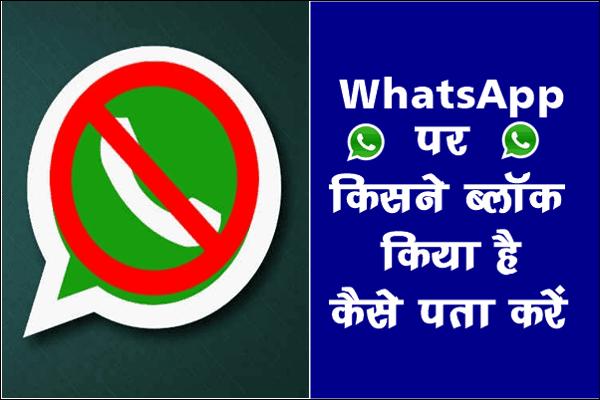 WhatsApp पर किसने Block किया कैसे पता करे