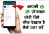 WhatsApp Profile कौन कौन देखता है कैसे पता करे