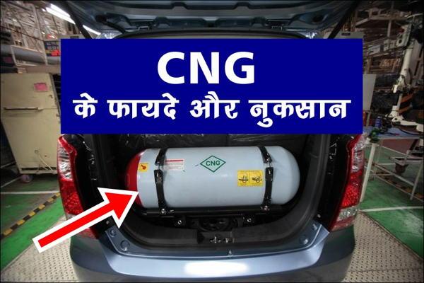 CNG Ke Fayde or Nuksan
