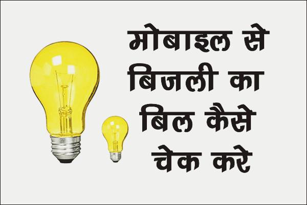 अपने मोबाइल से बिजली बिल कैसे चेक करे