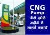 CNG Gas Pump Kaise Khole