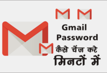 Gmail Ka Password Kaise Change Kare