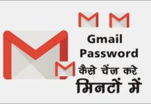 Gmail का Password कैसे चेंज करे
