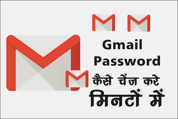 Gmail Ka Password Kaise Change Kare