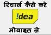 Idea Sim में Recharge कैसे करे ऑनलाइन मोबाइल से