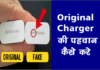 Original चार्जर की पहचान कैसे करे