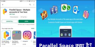 Parallel Space क्या है कैसे Use करे