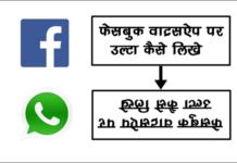 Facebook WhatsApp में उल्टा Text कैसे लिखे