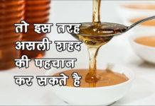 Asli Shuddh Shehad Ki Pehchan Kaise Kare