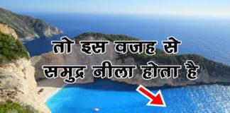 Samudra Ka Pani Neela Kyun Hota Hai