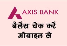axis bank account ka balance kaise check kare