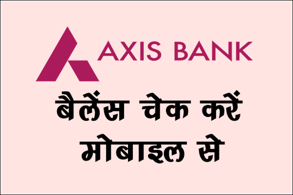 axis bank account ka balance kaise check kare