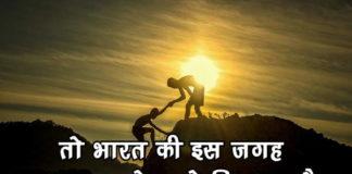 भारत में सबसे पहले सूरज कहा निकलता है