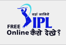 IPL Match Online कैसे देखे FREE में