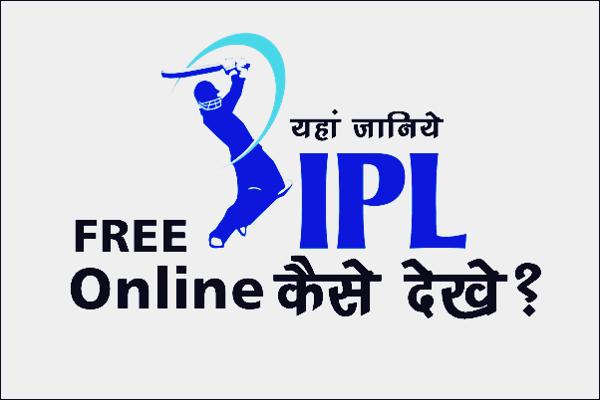 IPL 2021 Match Online कैसे देखें FREE में ~ MakeHindi.com