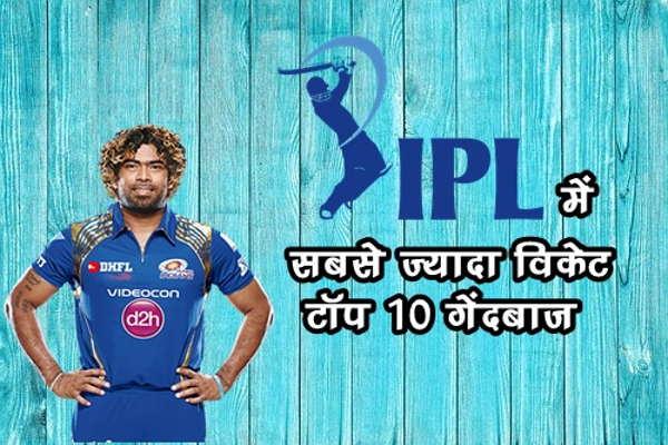 IPL में सबसे ज्यादा विकेट लेने वाला खिलाड़ी