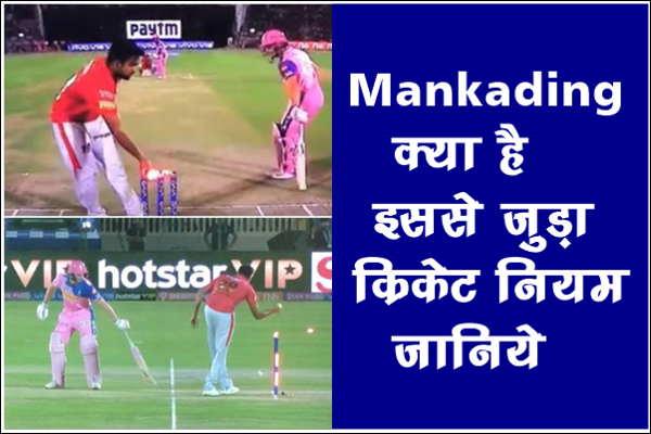 Mankading क्या है in Hindi