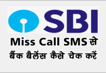 Miss Call SMS से Bank Balance कैसे चेक करे