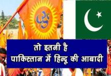 पाकिस्तान में हिन्दू की जनसंख्या कितनी है