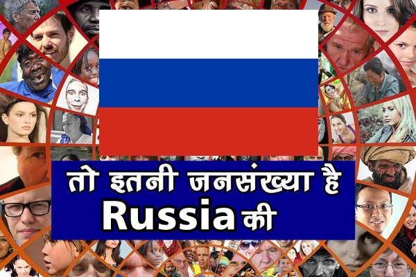 रूस की जनसंख्या कितनी है