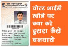 Voter id card khone par kya kare