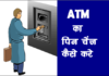 ATM Machine Se Pin Change Kaise Kare