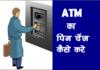ATM Machine Se Pin Change Kaise Kare