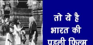 भारत की सबसे पहली फिल्म कौनसी थी