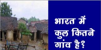 भारत में कुल कितने गाँव है