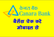 Canara Bank Ka Balance Kaise Check Kare