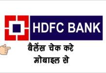 HDFC Bank का Balance कैसे Check करे