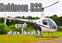 हेलीकॉप्टर की कीमत कितनी है