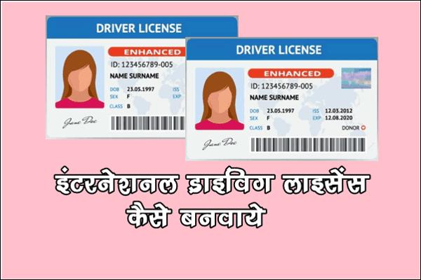 इंटरनेशनल ड्राइविंग लाइसेंस कैसे बनवाये