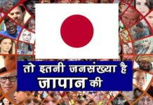 जापान की जनसंख्या कितनी है